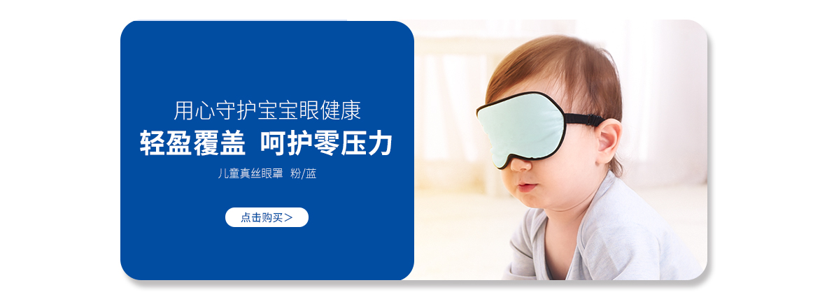 儿童真丝眼罩   (浅粉色、浅蓝色)